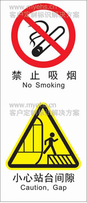工鞋品牌_地铁标识解决方案承接工程首选-迈易斯-上海畅为