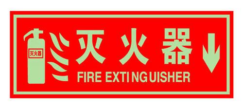 夜光灭火器标志 蓄光自发光消防器材标志 迈易斯诚邀夜光灭火器标志 蓄光自发光消防器材标志代理,购买夜光消防器材标志首选迈易斯