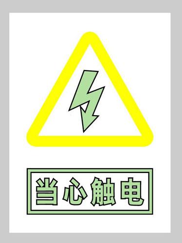 夜光当心触电标志|蓄光自发光电力标志-夜光电力标志价格 夜光电力标图片