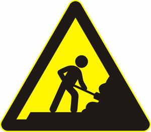 施工标志|道路施工标志|施工安全标志图片