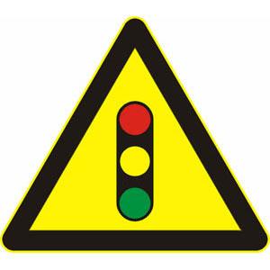 注意交通信号灯标牌 红绿灯标志牌 迈易斯诚邀注意交通信