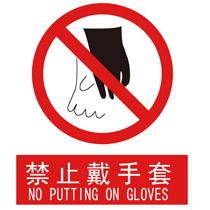 标志 禁止/商品名称:禁止戴手套标志 禁止类标志