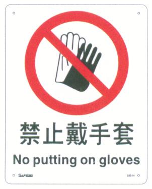 上海/商品名称:禁止戴手套标志 禁止标志