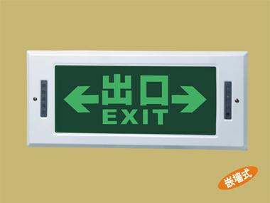 消防安全出口嵌墙式疏散标志灯 价格 材质 规格