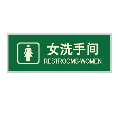 蓄光自发光消防安全标志pet牌 女洗手间