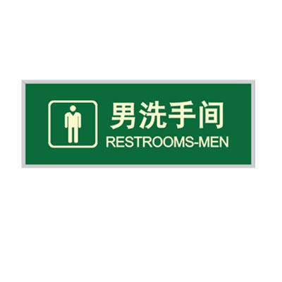 蓄光自发光消防安全标志pet牌 男洗手间 高清图片