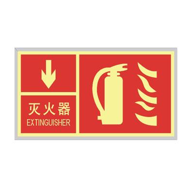 灭火器图标-消防安全警示牌图片大全 消防意识 警示牌 消防安全制度