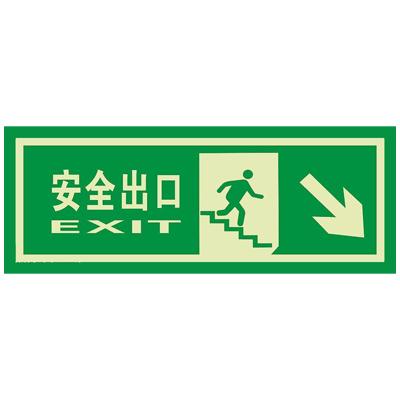 夜光下楼梯安全出口标志|蓄光自发光疏散标志-价格