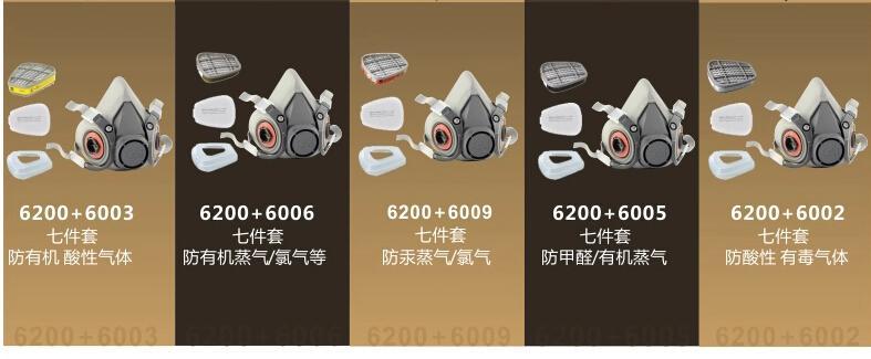 3M6200防毒面具可选搭配
