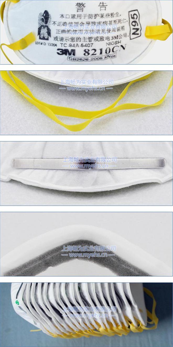 3M 8210 N95 防尘口罩 细节展示