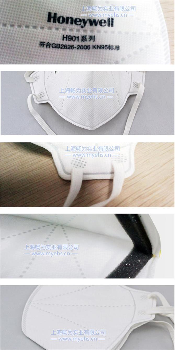 霍尼韦尔H901 KN95折叠式防尘口罩 产品细节展示