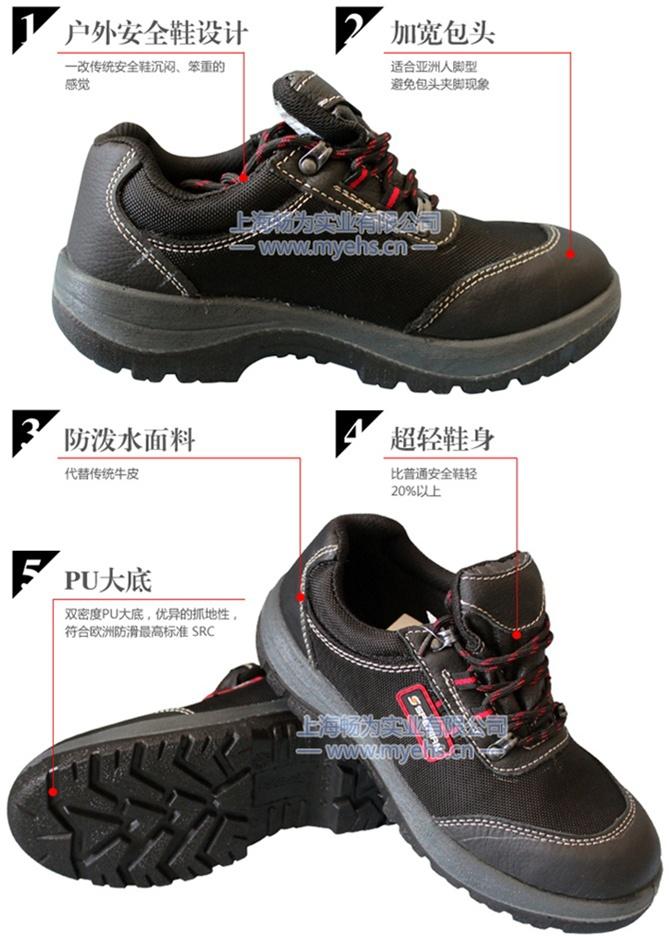 巴固 Rider 轻便低帮安全鞋 产品特点
