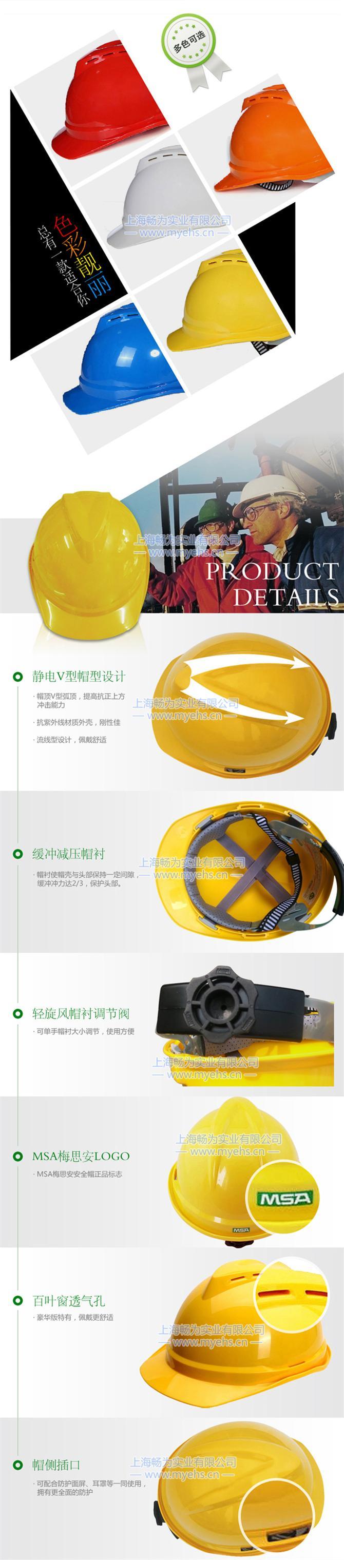 MSA永利娱乐登录V-Gard500 豪华型安全帽