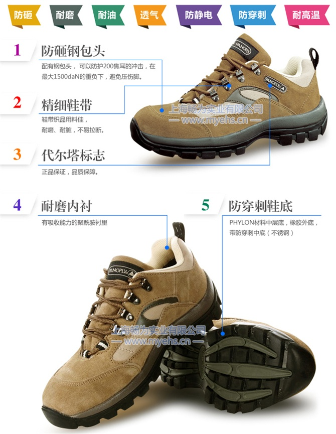 代尔塔301305 毛面牛皮安全鞋 产品特点