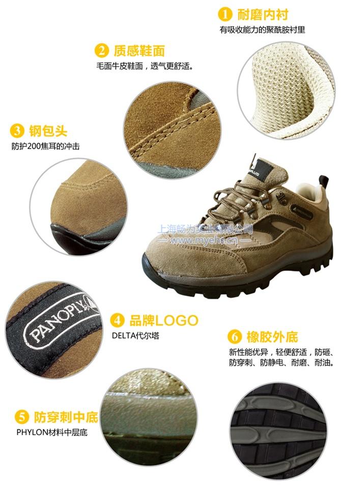 代尔塔301305 毛面牛皮安全鞋 产品细节展示