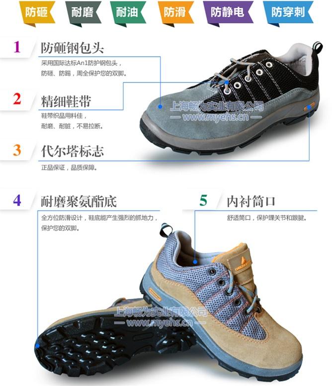 代尔塔301322 进口毛面牛皮安全鞋 产品特点