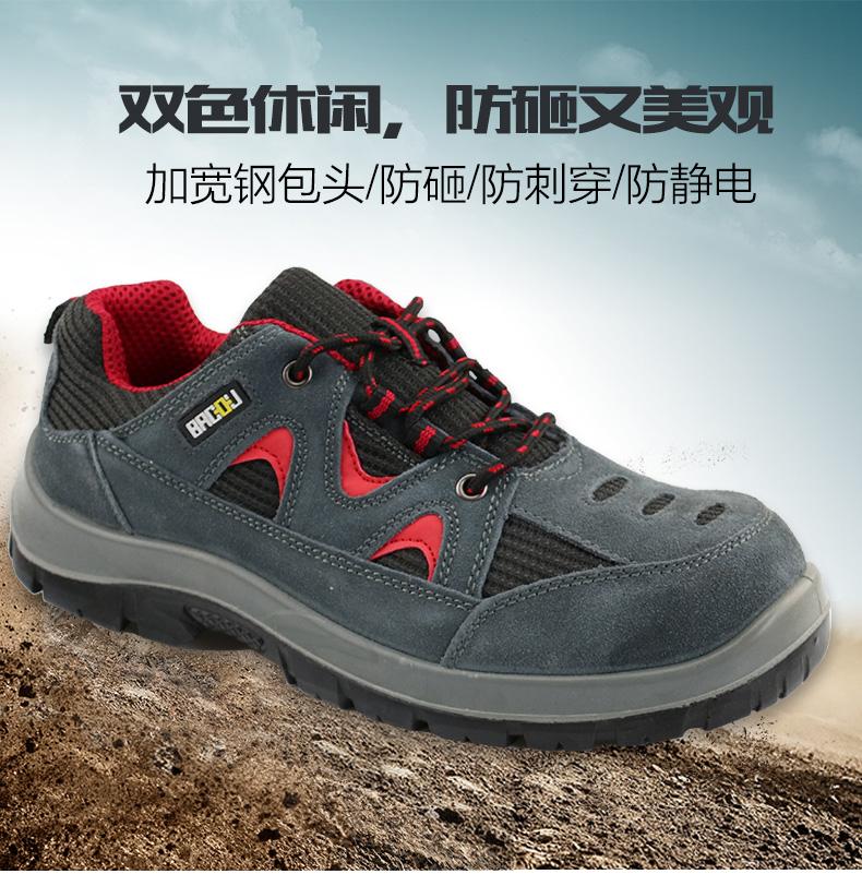 巴固TRIPPER 防静电安全鞋 产品特点