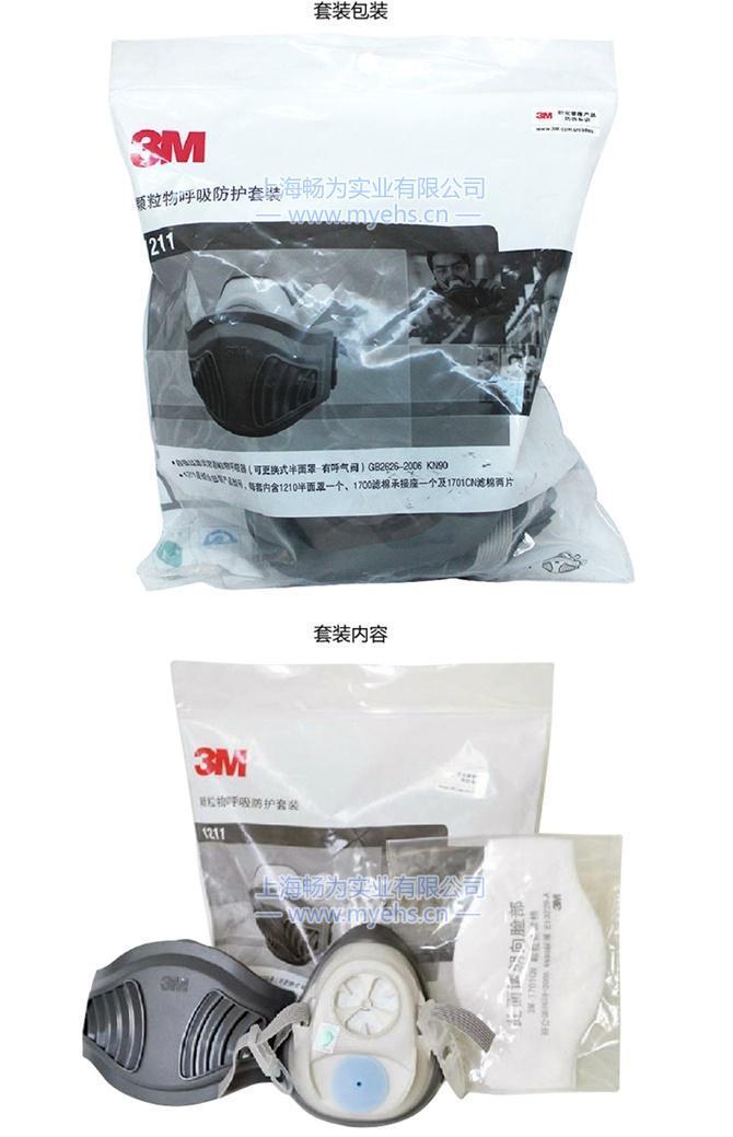 3M1211 颗粒物呼吸防护套装 产品包装展示