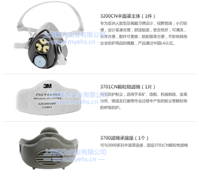 3M  3200   防护面具(单滤盒) 产品展示