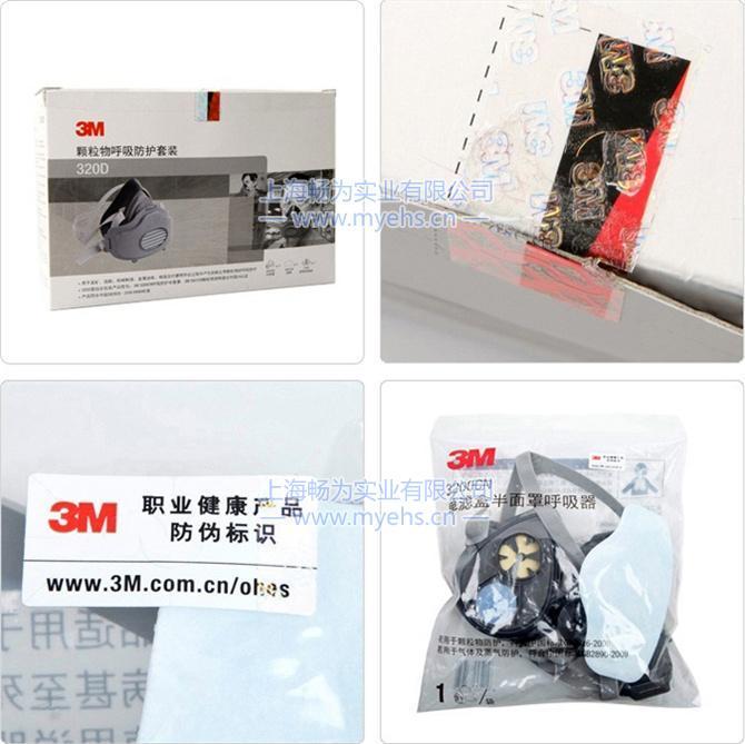 3M  3200   防护面具(单滤盒) 产品包装展示