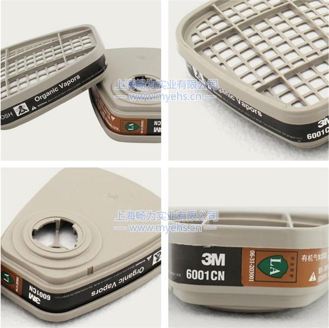 3M6001有机气体滤毒盒 产品细节展示
