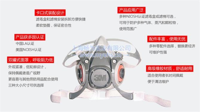 3M 6200防毒面具 产品特点
