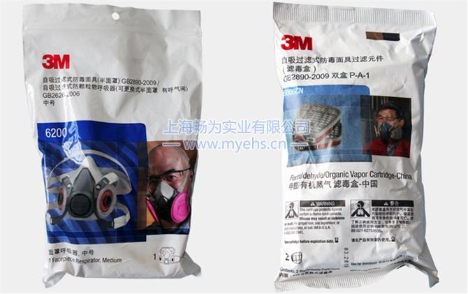 3M 6200防毒面具 产品包装展示