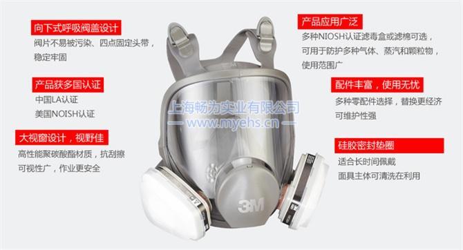 3M6800 防毒面具 产品特点