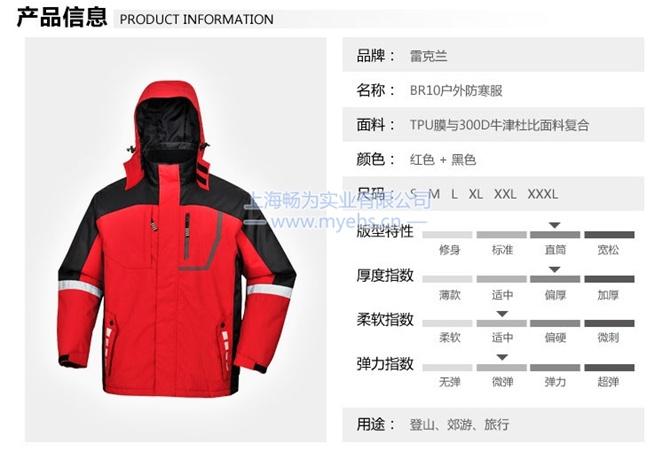 雷克兰853050 BR10户外防寒服 产品信息