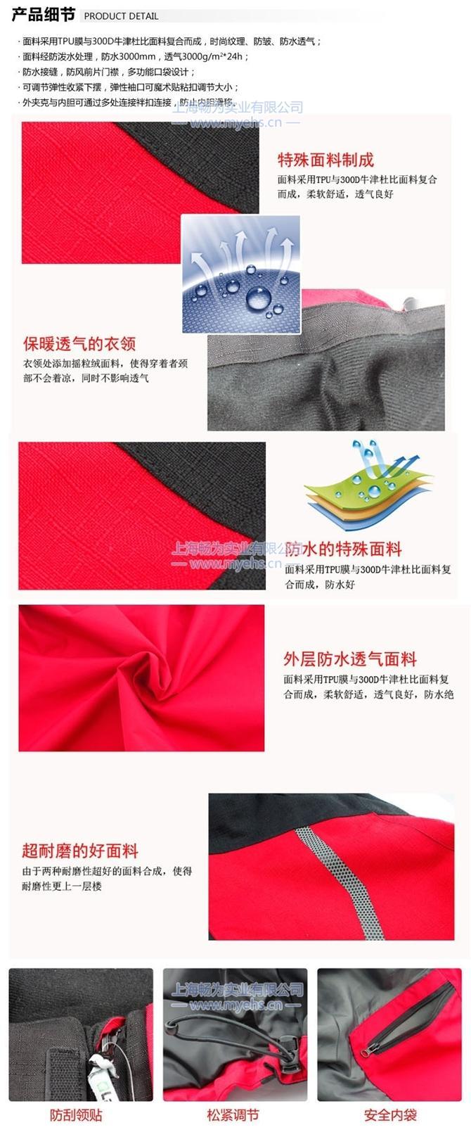 雷克兰853050 BR10户外防寒服 产品细节展示