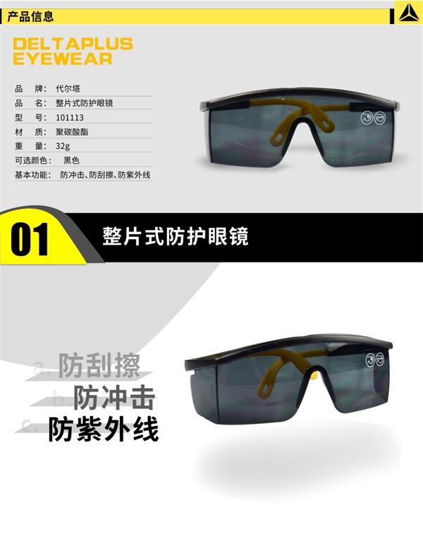 代尔塔101113整片式防护眼镜-产品详情