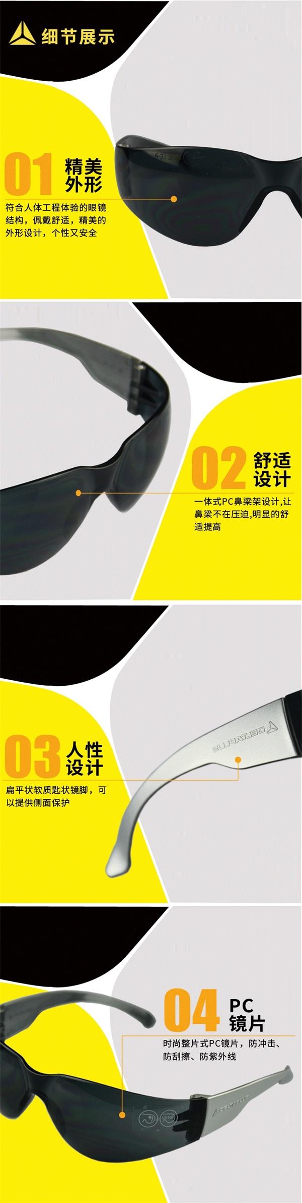 代尔塔101118 全贴面弧形整片式聚碳酸酯防护眼镜