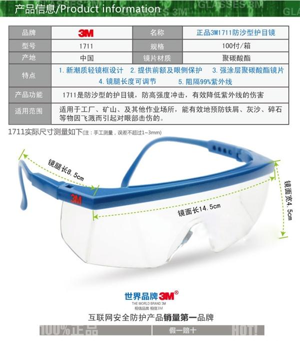 斯博瑞安_3M 1711 防沙型护目镜 防护眼镜_防护眼镜价格|材质|规格|厂家-选畅 ...