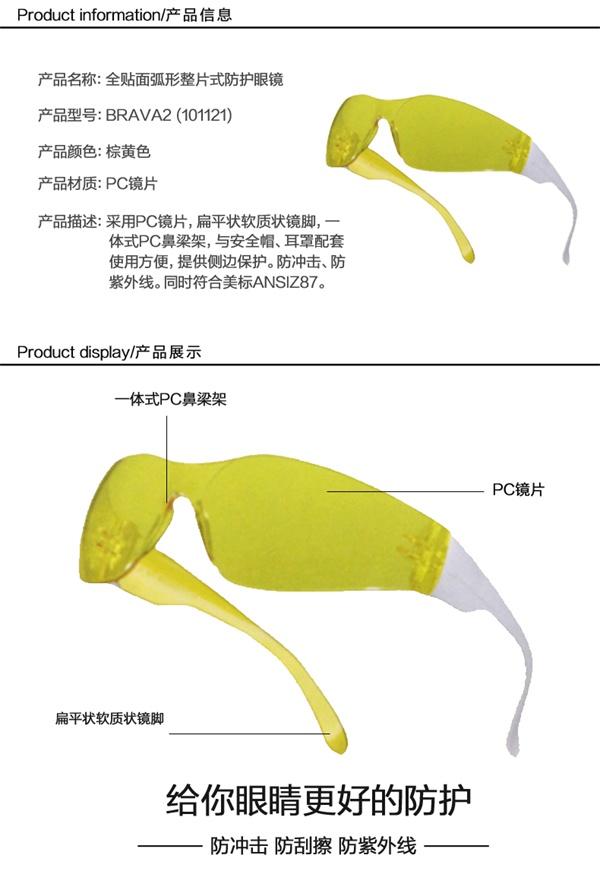 代尔塔101121 舒适型安全护目镜