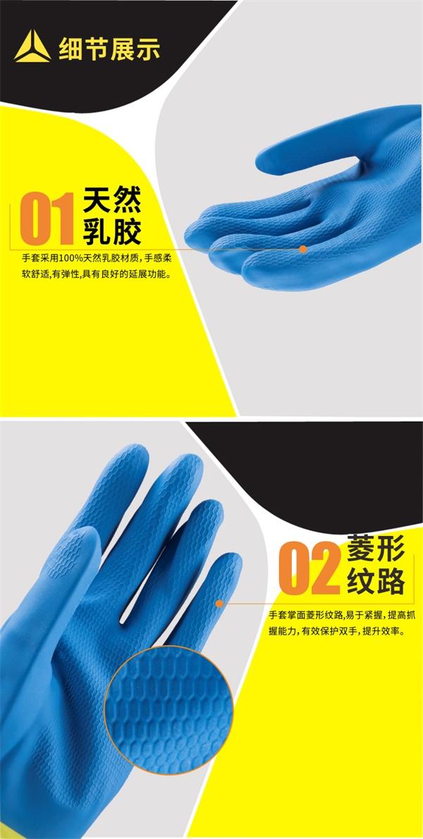 代尔塔201330 抑菌型天然乳胶防化手套