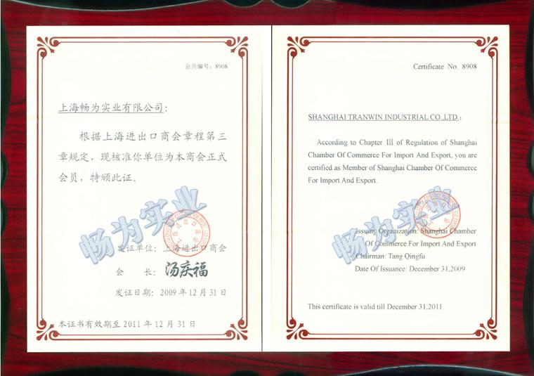 上海进出品商会会员