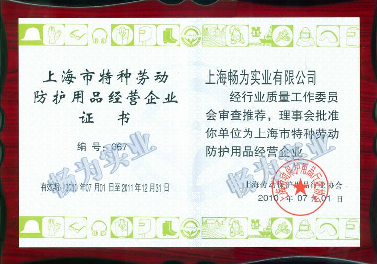 上海特种劳动永利娱乐 经营企业证书