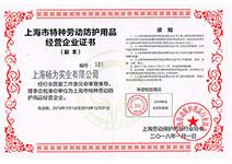 上海市特种劳动永利娱乐经营企业