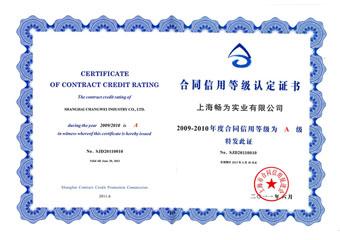 合同信用等级A级认定证书