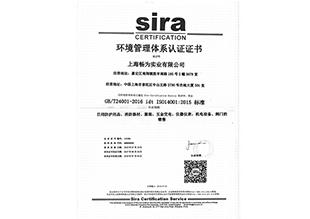 ISO14001证书