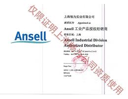 Ansell代理证书