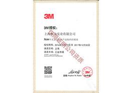 3M授权证书