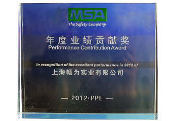 永利娱乐登录2012年度业绩贡献奖