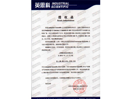 英思科代理证书