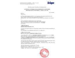 德尔格代理证书