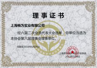 上海劳动保护用品行业协会理事证书