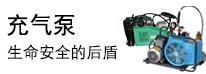 空气呼吸器充气泵特价活动