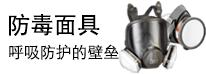 防毒面具特价活动
